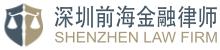 深圳前海金融律师
